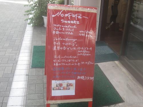 看板@ノアパパ江古田店(江古田)