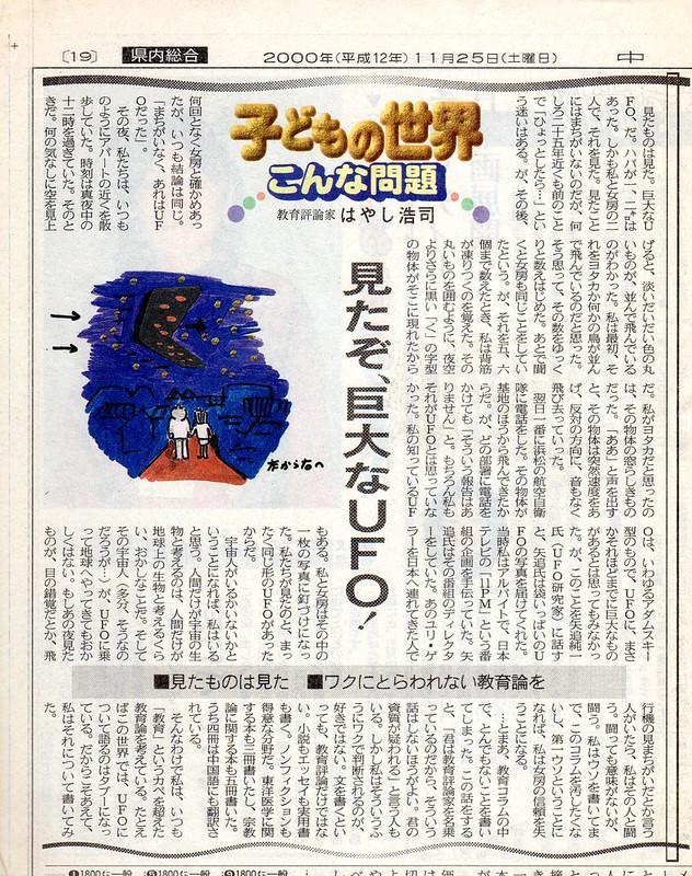 1/2 Magazine (Sep 14th)UFO