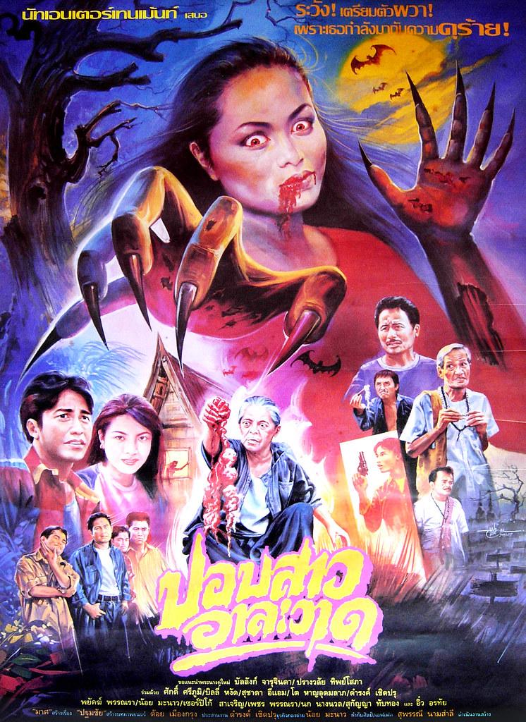 Pee Pob ALAWAD, 1990's (Thai Film Poster)