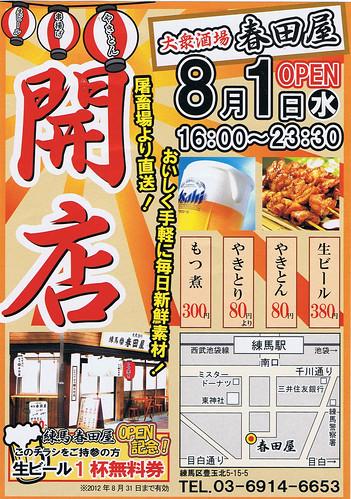 オープン@春田屋(練馬)