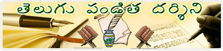 Follow Us on  Telugu pandita darsini!