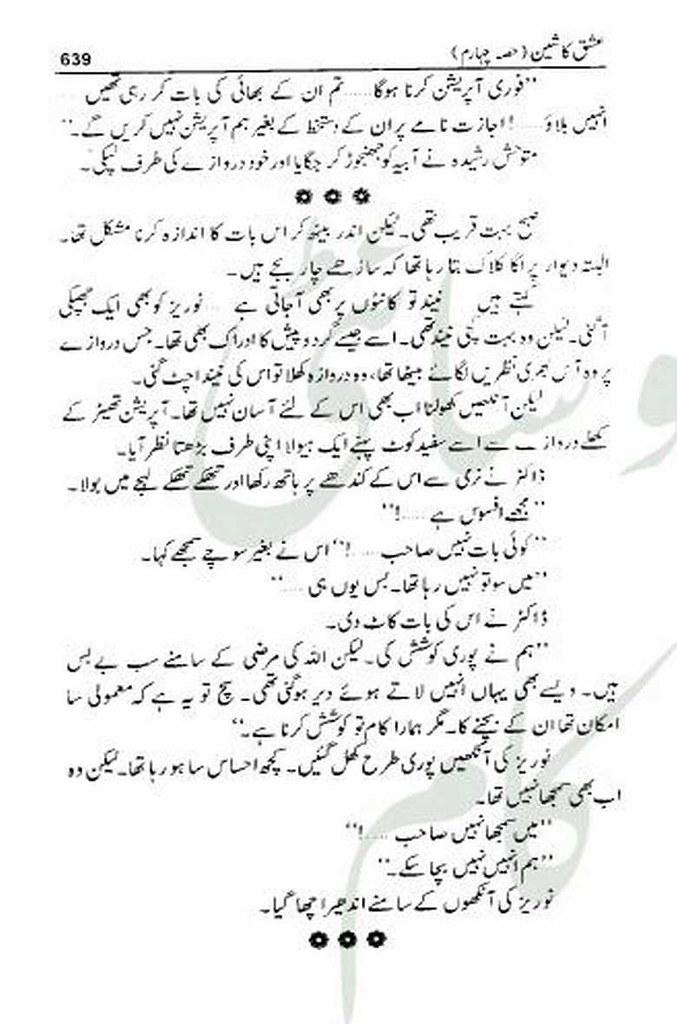 Ishq Ka sheen Part 4 By Aleem Ul Haq Haqi