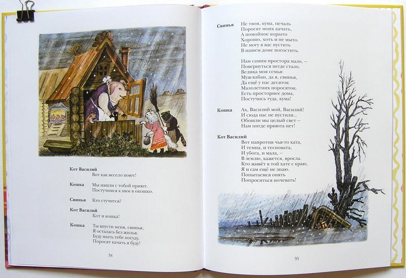Кошкин дом книга с иллюстрациями скачать