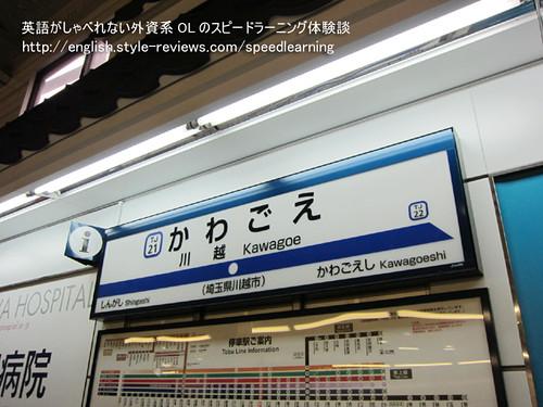 エスプリライン 川越駅