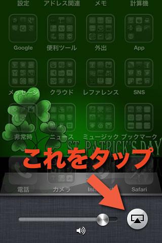 Air Playボタン