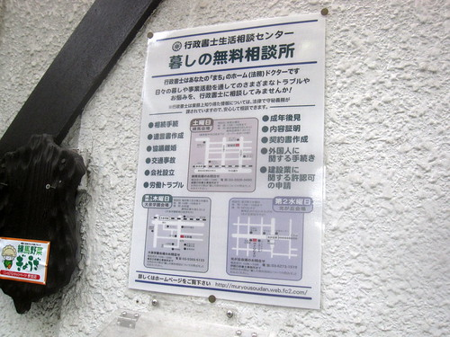暮しの相談@バンカラ(練馬)