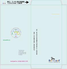 如我協力信封版型-CR12K-((中式12k 230x120mm))+2012_