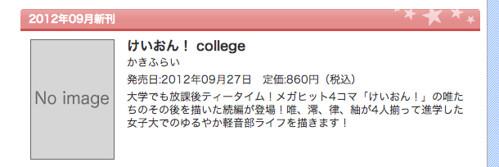 まんがタイムきらら - 新刊9月