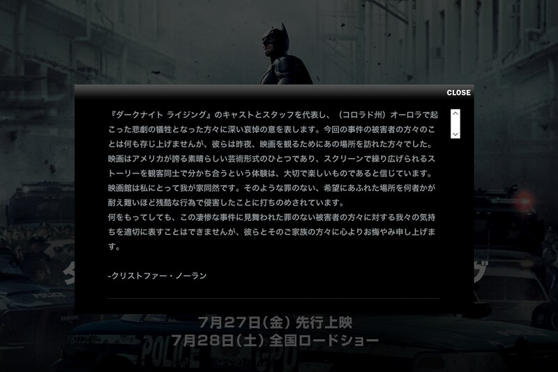 The Dark Knight Rises - The Official Site - Japanese