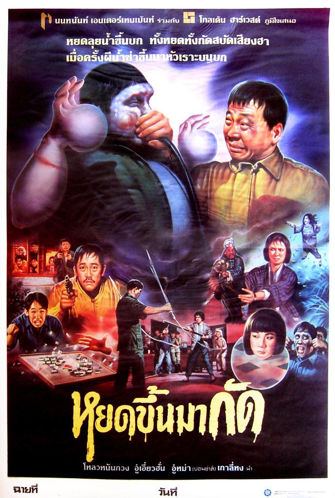 Spooky, Spooky, 1988 (Thai Film Poster)