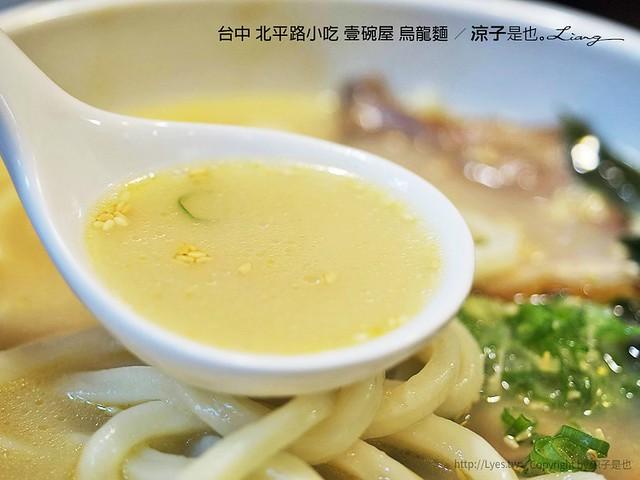 台中 北平路小吃 壹碗屋 烏龍麵 9