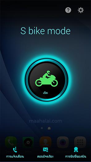 S bike Samsung