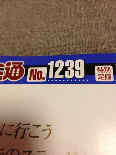 写真 3 - 2012-08-31