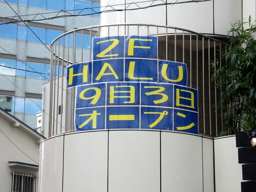 オープン@HALU(練馬)