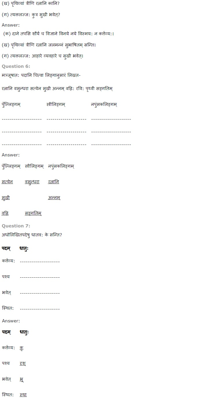 NCERT Solutions For Class 7th Sanskrit Chapter 1 सुभाषितानी PDF Download