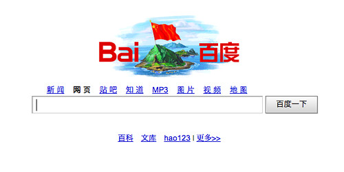 Baidu Doodle China Japan conflict