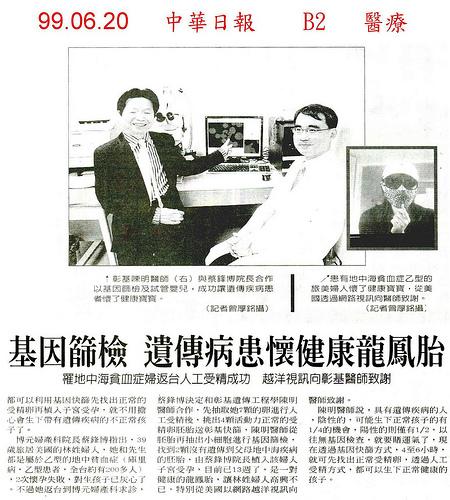 蔡鋒博蹟身世界名醫錄世界名人錄2