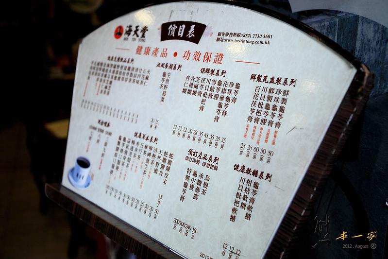 海天堂|海天堂龜苓膏|香港中藥材及涼茶飲品專門店