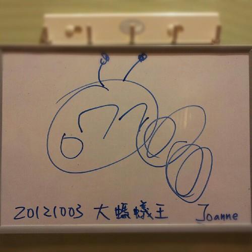 20121003 大螞蟻王 (蕎安畫)