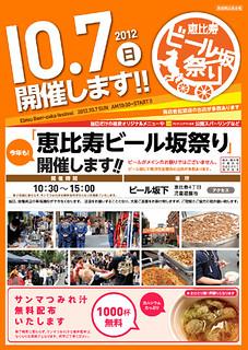 恵比寿ビール坂祭り 2012