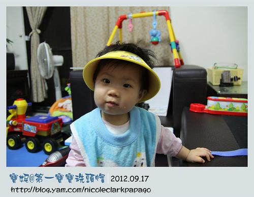 十個月全記錄_第一寶寶洗頭帽2