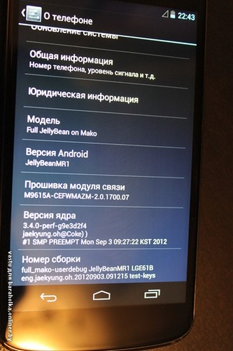 LG-E960-Android Google Nexus--Mako-Jelly -Bean-3