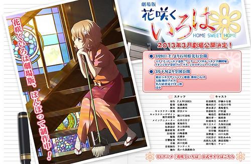 121010(1) - 動畫公司「P.A. Works」創立10週年大作《花咲くいろは HOME SWEET HOME》確定2013/3/9上映!
