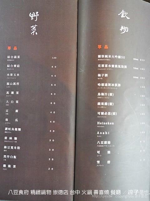 八豆食府 精緻鍋物 崇德店 台中 火鍋 壽喜燒 餐廳 22