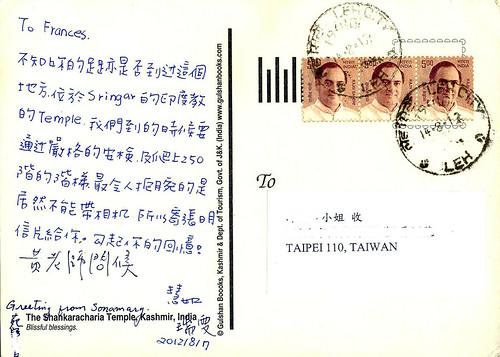 ps-明信片-印度克什米爾背面