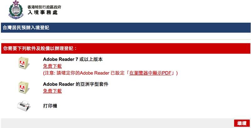 hk_visa