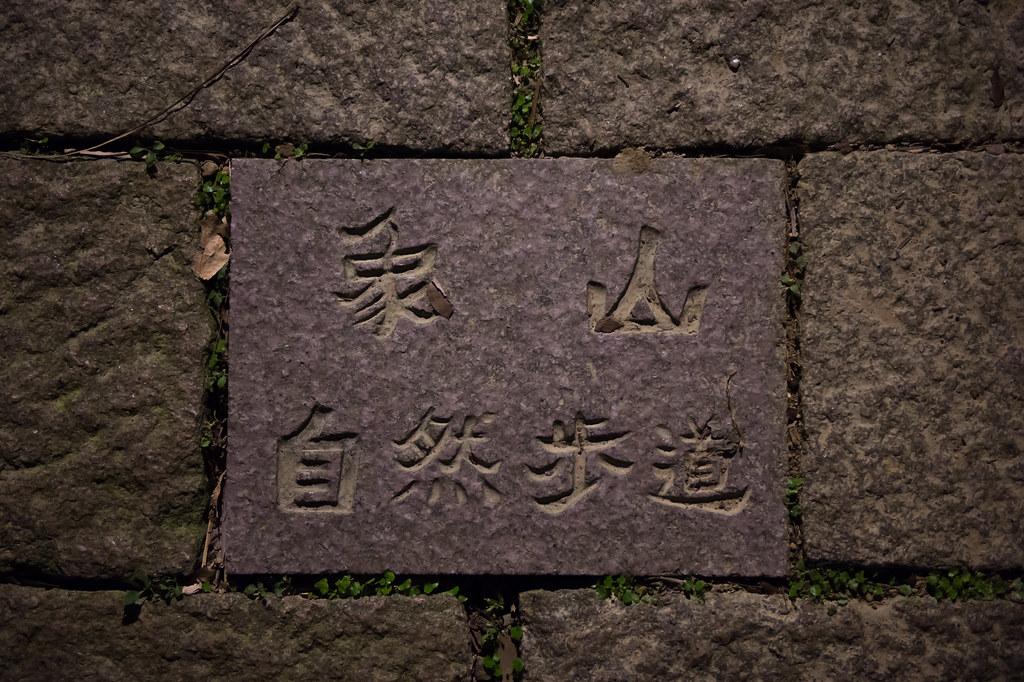 台北.夜色-象山步道