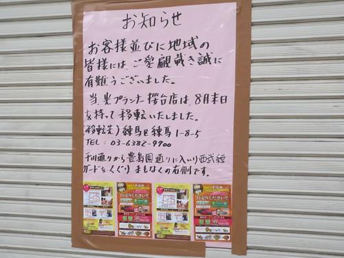 光プランナー桜台店