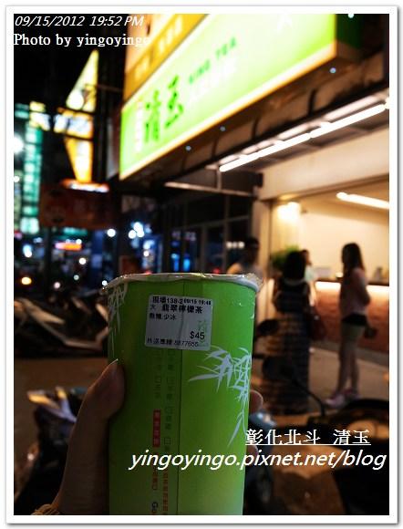 彰化北斗_清玉20120915_R0071476