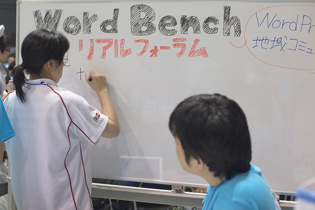 WordBench リアルフォーラム