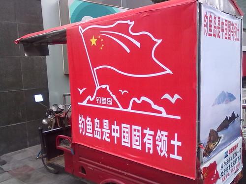 钓鱼岛是中国的