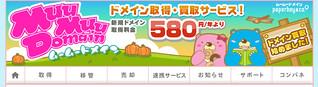 ムームードメイン - 最大85%オフ180円~ドメイン値下げ中(9:28まで)