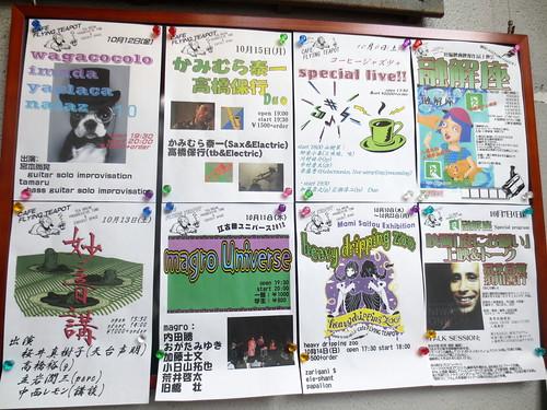 イベント@フライングティーポット(江古田)