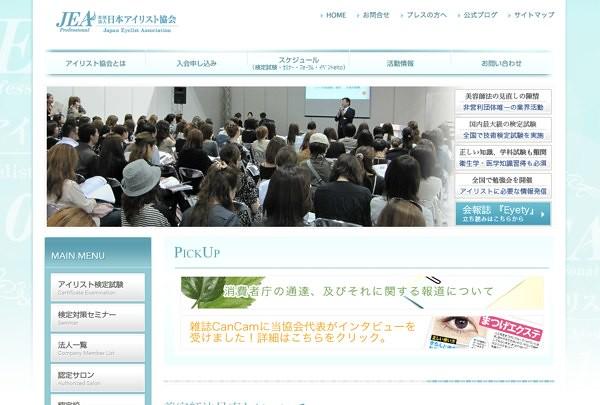 日本アイリスト協会:まつげエクステンション技能検定・保険・セミナー ・消費者保護