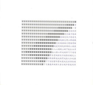 20120904-文字森林海3-1