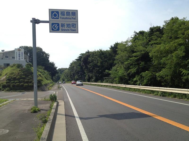 福島県入り
