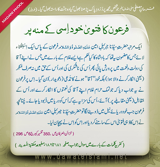 Firon History In Urdu http://www.flickr.com/photos/dawateislami/8011636437/