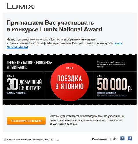 Письмо Lumix National Award