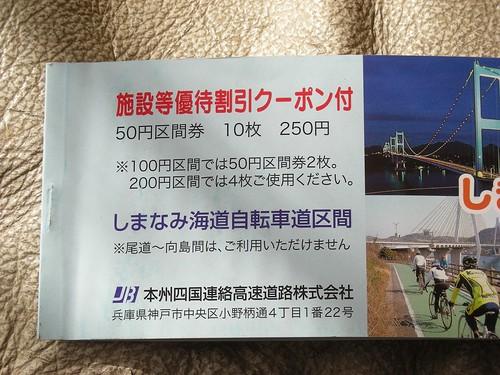 しまなみ海道サイクリングチケット