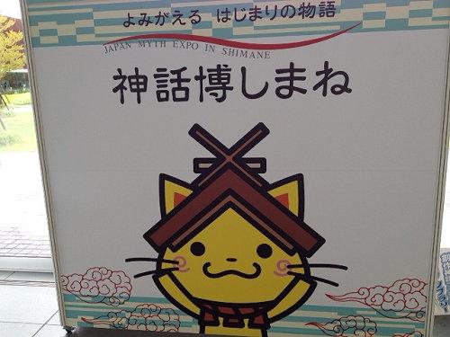古事記編纂1300年記念イベント『神話博しまね』@出雲市