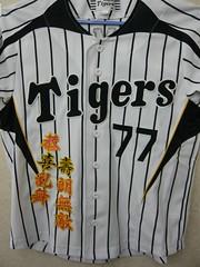 喜寿のお祝い「絆」タイガースユニ