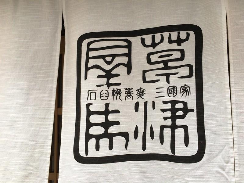 草津旅行三國屋暖簾