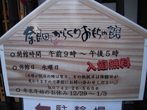 奈良町からくりおもちゃ館@ならまち-02
