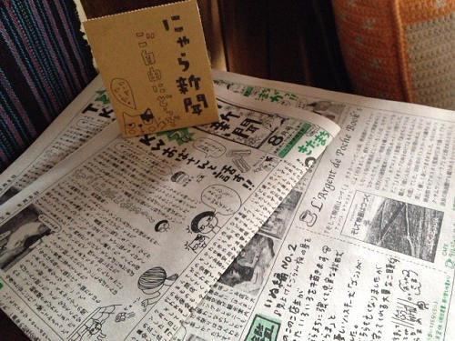 にゃら新聞8月号-07