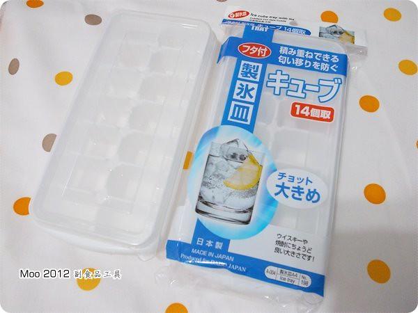 製冰盒-2