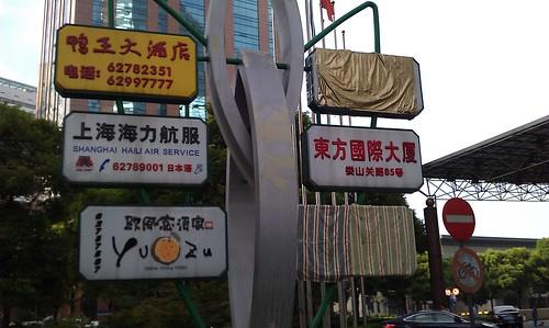 在上海日本領事館周辺の日本食料理屋や日式クラブ